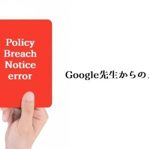 Google先生から『policy breach notice error』というメールが届いた!!