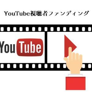 YouTube視聴者ファンディングを有効にしてみた【3/3】