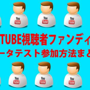 YouTube視聴者ファンディングのベータテスト参加方法まとめ【2/3】