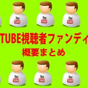 YouTube視聴者ファンディングの概要まとめ【1/3】