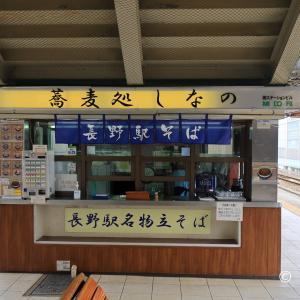 駅そば・・・長野駅6、7番線