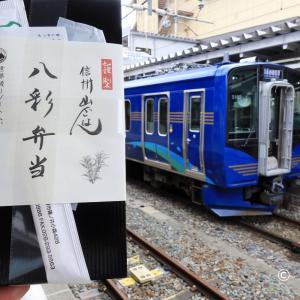 長野駅弁 八彩弁当