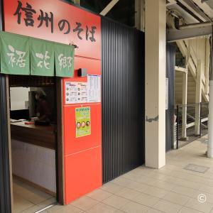 駅そば・・・長野駅3・4、5番線
