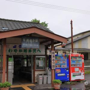 雨の信濃追分駅にてvol.1