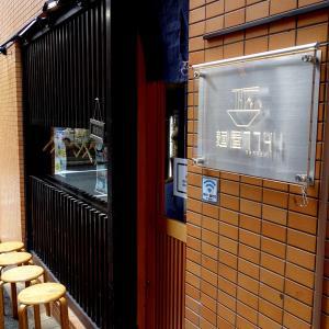 鶏白湯ラーメン(醤油)by麺屋774@池袋