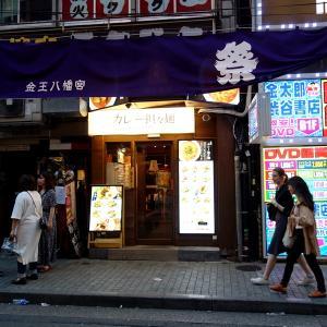 カレー担々麺by麺屋 虎杖@渋谷