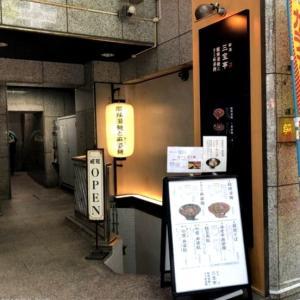 全とろ麻婆麺by新潟 三宝亭@渋谷