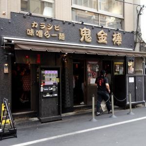 カラシビ味噌らー麺+パクチートッピン'by鬼金棒@池袋