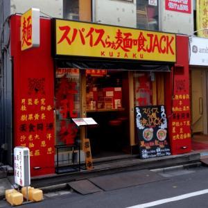 紅孔雀byスパイスらぁ麺 喰JACK@池袋