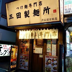 灼熱つけ麺 無限by三田製麺所@渋谷