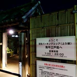 醤油麺カレーセットby弁多津@羽生PA上り