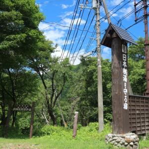 ぬる湯の温泉旅@新潟(2/3)