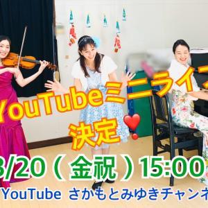 明日YouTubeライブをします