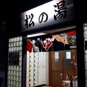 銭湯日記〜松の湯(世田谷区奥沢)