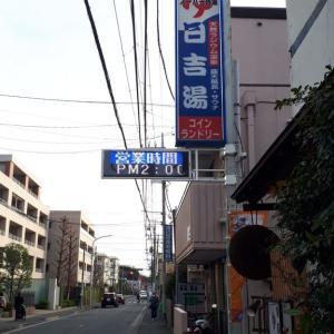 たまの温泉銭湯〜日吉本町 日吉湯(黒湯露天)