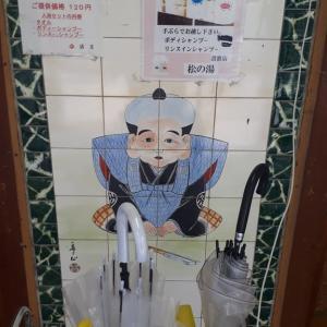 たまの一般銭湯〜東急目黒線沿線の銭湯:松の湯(奥沢駅)八幡浴場(大岡山駅)