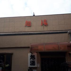 たまの一般銭湯~旭湯(二種薬湯、露天風呂)ほか東急東横線沿線の銭湯たち