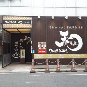 たまの温泉銭湯〜3回目のSPA&HOTEL和(なごみ)(黒湯)〜これにてしばらくお休み