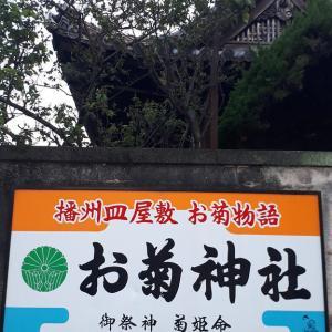 【播州皿屋敷】姫路のお菊さんは芝居噺?