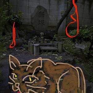 (=ↀωↀ=)【東京猫石】有馬屋敷から色々いろいろ【東京猫塚】(=ↀωↀ=)