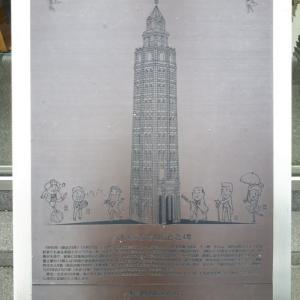 【過去記事】十二階凌雲閣に関する情報整理 3.関連情報、浅草寺【再編成】