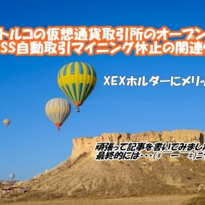 CROSSのトルコexchangeと自動取引マイニング休止の関連性は?XEXホルダーにとってメリットはあるの?