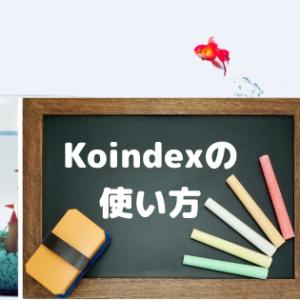 KOINDEXの基本的な使い方・機能紹介など