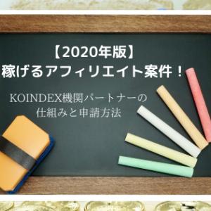 【2020年版】稼げるアフィリエイト案件!KOINDEX機関パートナーの仕組みと申請方法