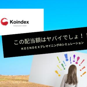 【KOINDEX】プレマイニング3日目のPrivate VIPから参加(BTC/ETH)で配当額シミュレーション