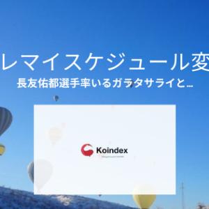 【KOINDEX】プレマイスケジュール変更をポジティブに考えてみる!?長友佑都選手率いるガラタサライと…