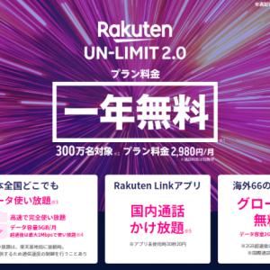 楽天モバイルMVNOから1年間無料のMNO(Rakuten UN-LIMIT)へ移行する方法