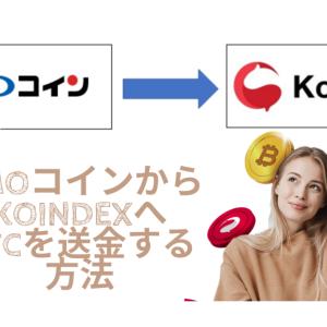 GMOコインからKoindexへBTCを送金する方法
