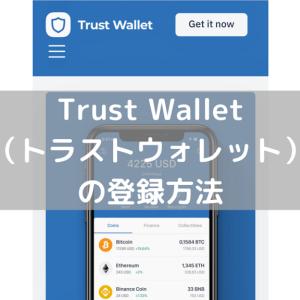 Trust Wallet(トラストウォレット)の登録方法