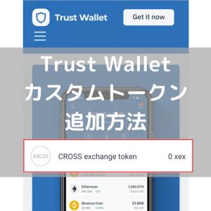 Trust Walletにデフォルトで表示されていないCROSS exchange token「XEX」を追加する方法