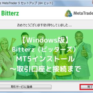 【Windows版】Bitterz(ビッターズ)MT5インストール~取引口座と接続まで