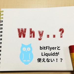 【QUOREA BTC】bitFlyerとLiquidが使えない問題の原因と始め方