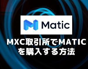MXC(エムエックスシー)取引所でMATICを購入する方法