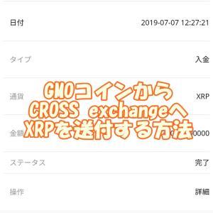 GMOコインからクロスエクスチェンジに300XRPを送金する方法