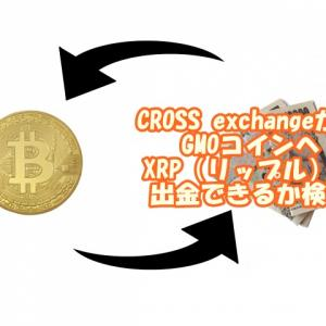 クロスエクスチェンジからGMOコインへXRP(リップル)を出金する方法