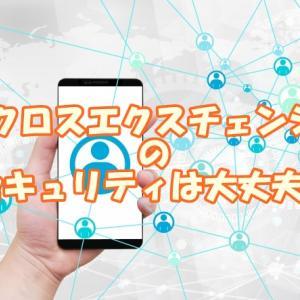 ビットポイント35億円相当の暗号資産流出!?クロスエクスチェンジのセキュリティは大丈夫?