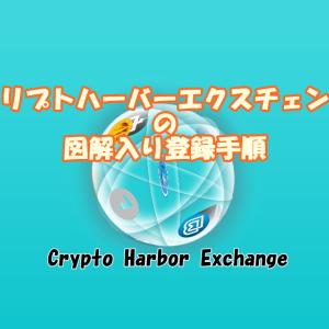 Crypto Harbor Exchange(クリプトハーバーエクスチェンジ)の登録手順