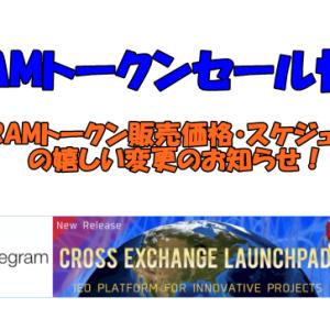 【本日販売スタート】GRAMトークン(Telegram)がLiquid取引所の半値以下!?