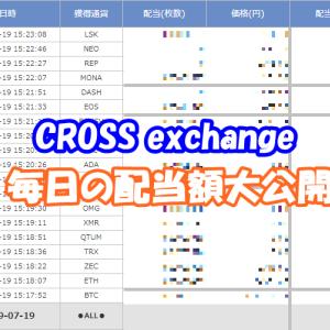 【CROSS exchange】毎日の配当金大公開