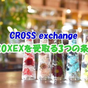 120XEX(約2000円相当)を受取る3つの条件
