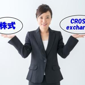 批判の多いCROSS exchangeの仕組みを株式で例えると・・・