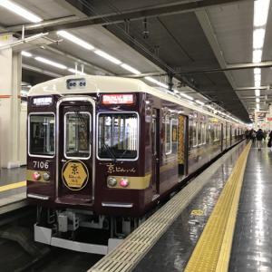 運良く阪急電車の「京とれいん雅洛」に乗ることができました。