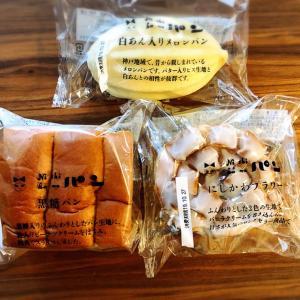 ニシカワのパン