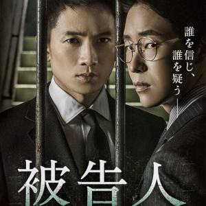韓国ドラマ「被告人」