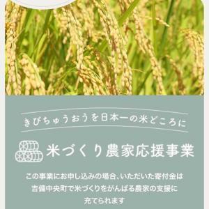 ふるさと納税・申込み★岡山県吉備中央町「米」