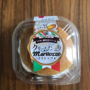 マリトッツォ〜その1「イオン」
